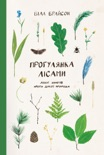 Прогулянка лісами book summary, reviews and downlod
