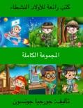 كتب رائعة للأولاد النشطاء book summary, reviews and download