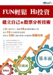 FUN輕鬆 HI投資 book summary, reviews and download