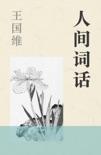 人间词话 book summary, reviews and download