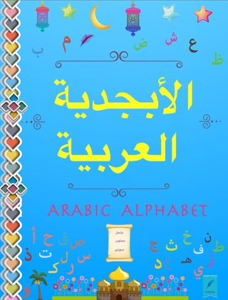 Arabic Alphabet by Tablo Pty Ltd book summary, reviews and downlod