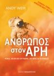 Άνθρωπος στον Άρη book summary, reviews and downlod