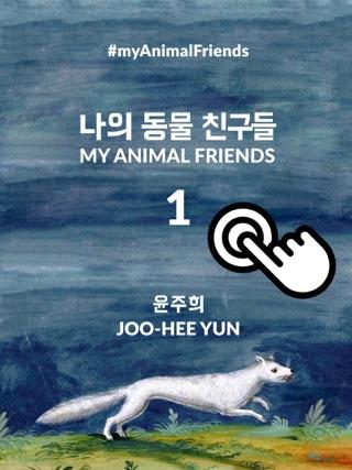 나의 동물 친구들 My Animal Friends by JOO-HEE YUN book summary, reviews and downlod