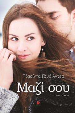 Μαζί Σου E-Book Download