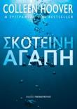 Σκοτεινή αγάπη book summary, reviews and downlod