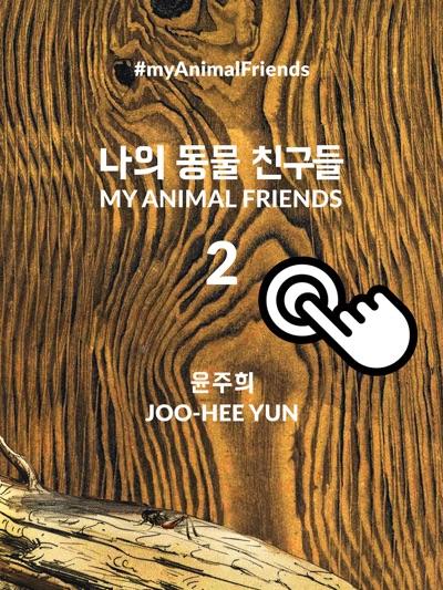 나의 동물 친구들 My Animal Friends by Joo-Hee Yun Book Summary, Reviews and E-Book Download