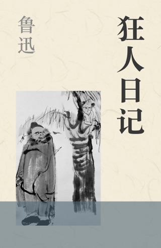 狂人日记 by 鲁迅 E-Book Download