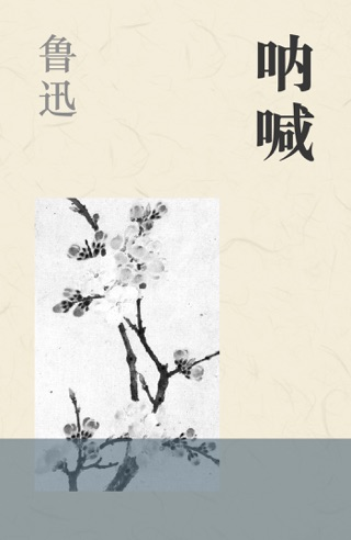 吶喊 by 鲁迅 E-Book Download