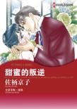 甜蜜的叛逆 book summary, reviews and downlod