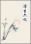 浮生六记 book summary, reviews and download