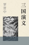 三国演义 book summary, reviews and download