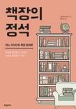 [무료] 책장의 정석 book summary, reviews and download