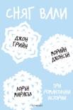 Сняг вали book summary, reviews and downlod