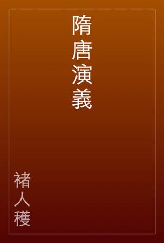 隋唐演義 by Public Domain book summary, reviews and downlod