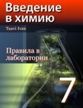 Правила в лаборатории book summary, reviews and download
