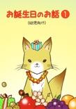 お誕生日のお話1(幼児向け) book summary, reviews and download