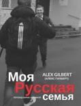 Моя Русская семья book summary, reviews and download