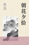 朝花夕拾 book summary, reviews and download