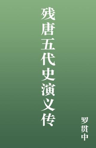 残唐五代史演义传 by Public Domain book summary, reviews and downlod