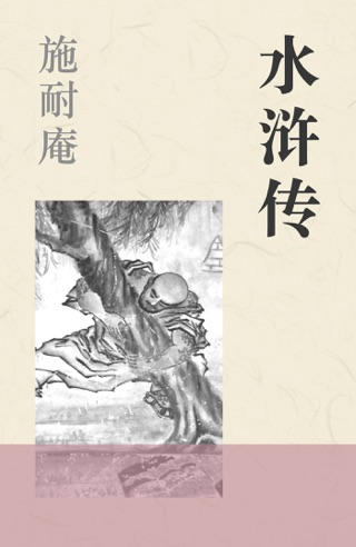 水浒传 by 施耐庵 E-Book Download