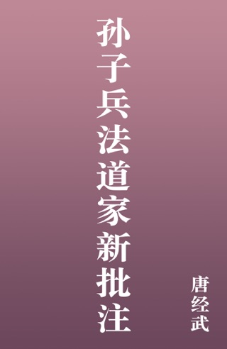 孙子兵法道家新批注 by Public Domain book summary, reviews and downlod