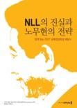 NLL의 진실과 노무현의 전략 book summary, reviews and download