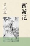 西游记 e-book