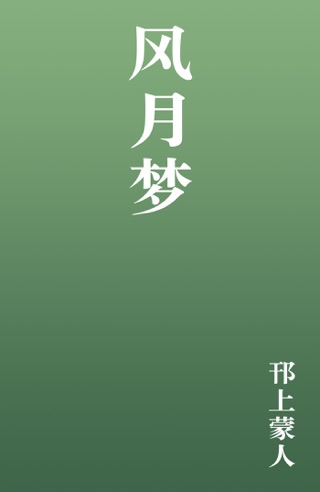风月梦 by 邗上蒙人 E-Book Download