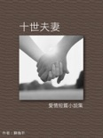 十世夫妻-愛情短篇小說集 book summary, reviews and download
