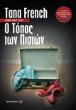 Ο Τόπος των Πιστών book summary, reviews and downlod