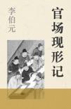 官场现形记 book summary, reviews and download