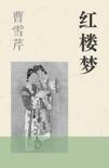 红楼梦 book summary, reviews and download