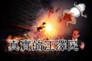 真实的江泽民 book summary, reviews and download