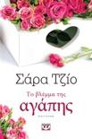 Το Βλέμμα της Αγάπης book summary, reviews and downlod