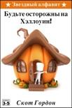 Звездный алфавит: Будьте осторожны на Хэллоуин book summary, reviews and download