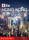 穷游锦囊:香港(2016) book summary, reviews and download