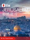 穷游锦囊:耶路撒冷(2016) book summary, reviews and download