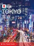 穷游锦囊:东京(2016) book summary, reviews and download