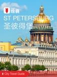穷游锦囊:圣彼得堡(2016) book summary, reviews and download