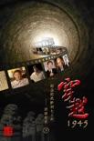 穿越1945——纪念抗战胜利70年访谈纪实(下) book summary, reviews and download