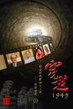 穿越1945——纪念抗战胜利70年访谈纪实(上) book summary, reviews and download