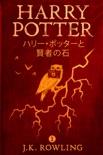 ハリー・ポッターと賢者の石 book summary, reviews and downlod