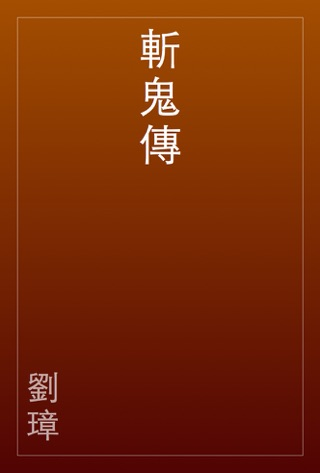 斬鬼傳 by 劉璋 E-Book Download