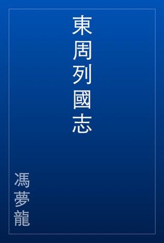 東周列國志 by Public Domain book summary, reviews and downlod