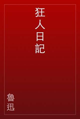 狂人日記 by Lu Xun E-Book Download