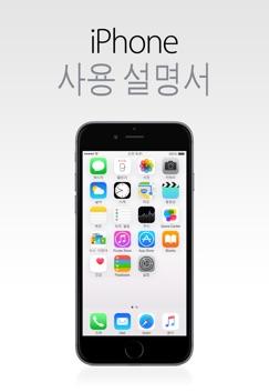 iOS 8.4용 iPhone 사용 설명서 E-Book Download