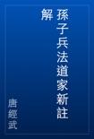 孫子兵法道家新註解 book summary, reviews and download