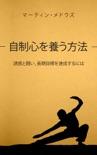 自制心を養う方法: 誘惑と闘い、長期目標を達成するには book summary, reviews and downlod